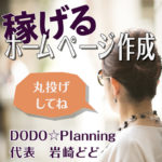 https://dodo-planning.com/100-2/